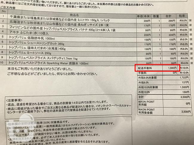 イオンネットスーパーの明細書